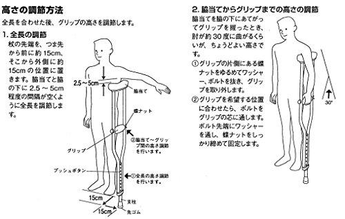アルミ松葉杖大(2本1組、耐荷重140kg)