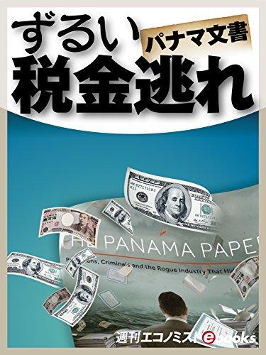 パナマ 文書