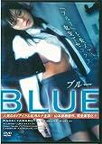 BLUE [レンタル落ち] [DVD]