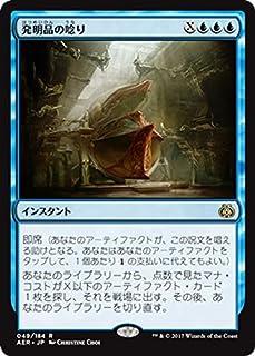 マジック:ザ・ギャザリング(MTG) 発明品の唸り(レア) / 霊気紛争(日本語版)シングルカード AER-049-R