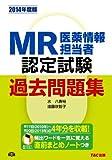 MR認定試験 過去問題集 2014年度