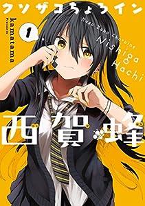クソザコちょろイン西賀蜂 1巻 (ブレイドコミックス)
