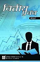 MCO-7 Financial Management in Hindi Medium (Hindi)