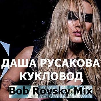 Кукловод (Bob Rovsky Mix)