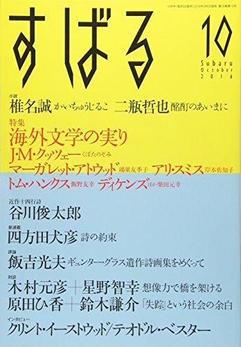 すばる 2016年10月号[雑誌]