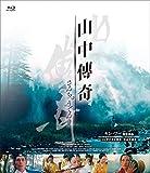 山中傳奇<4Kデジタル修復・完全全長版>[Blu-ray/ブルーレイ]