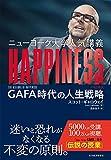 ニューヨーク大学人気講義 HAPPINESS(ハピネス): GAFA時代の人生戦略