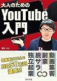 大人のためのYouTube入門 個人で稼ぐ副業時代の基礎知識