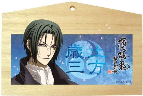 Hakuoki Royal Blood record Ema Hijikata Toshizo (japan import)