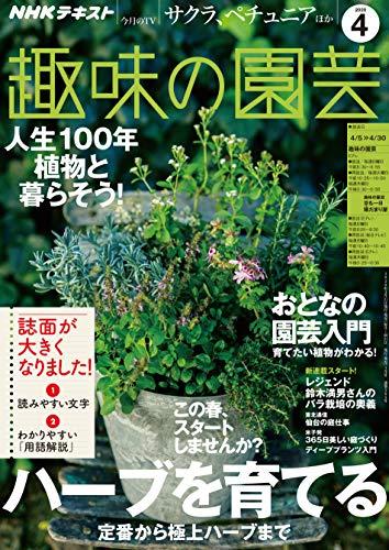 NHK 趣味の園芸 2020年 4月号 [雑誌] (NHKテキスト)