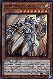 遊戯王カード 教導の騎士フルルドリス(ウルトラレア) ライズ・オブ・ザ・デュエリスト(ROTD)   効果モンスター 光属性 魔法使い族 ウルトラ レア