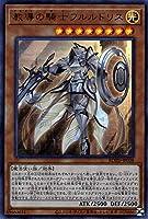 遊戯王カード 教導の騎士フルルドリス(ウルトラレア) ライズ・オブ・ザ・デュエリスト(ROTD) | 効果モンスター 光属性 魔法使い族 ウルトラ レア