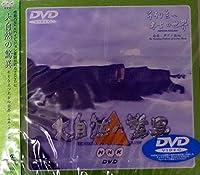 大自然の驚異~そそり立つ太古の大地~ [DVD]