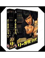 日本ドラマ,「リーガル?ハイ」 第一部+第二部+2SP完全版, 16枚組DVDボックスセット,堺雅人, 新垣結衣 DVD。