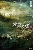 天冥の標 2 救世群 (ハヤカワ文庫JA)