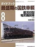 最盛期の国鉄車輌8 (NEKO MOOK 1667)