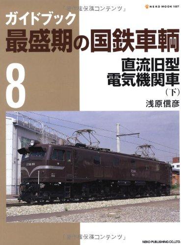最盛期の国鉄車輌8 (NEKO MOOK 1667)の詳細を見る