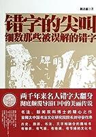Typo screaming: breakdown of those typo Misunderstood(Chinese Edition)