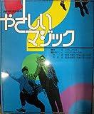 やさしいマジック (NHK趣味百科)