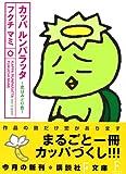 カッパ ルンパラッタ 恋はみどり色 (講談社F文庫)