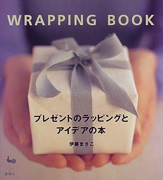 プレゼントのラッピングとアイデアの本