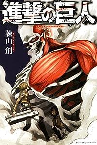 進撃の巨人(3) (週刊少年マガジンコミックス)