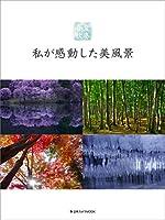 春夏秋冬 私が感動した美風景 (日本カメラMOOK)