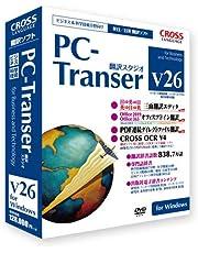 PC-Transer 翻訳スタジオ V26 for Windows