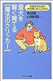 愛犬を賢く育てる「魔法のクリッカー」―中高年のための犬の飼い方・しつけ方 (PHPエル新書)
