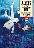 響~小説家になる方法~(12) (ビッグコミックス)