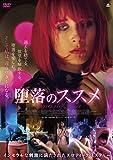 堕落のススメ[DVD]