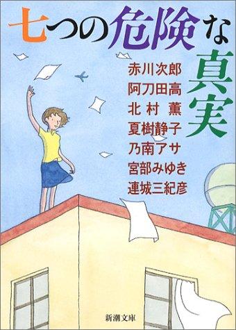 七つの危険な真実 (新潮文庫)