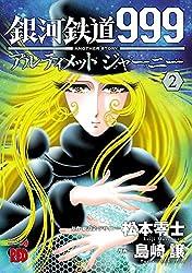 銀河鉄道999 ANOTHER STORY アルティメットジャーニー 2 (チャンピオンREDコミックス)