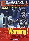プラネットハザード―惑星探査員帰還せず〈上〉 (ハヤカワ文庫SF)