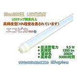 LED蛍光灯 エコピカlumi 63cm 高輝度 1200lm 電球色 省エネ