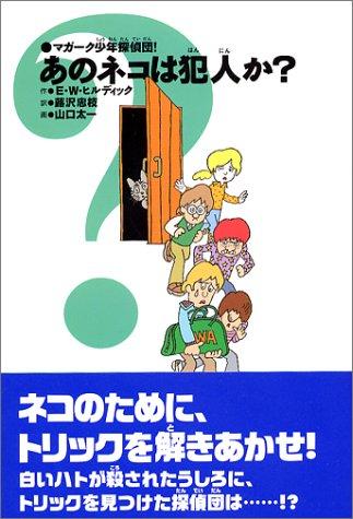 マガーク少年探偵団!(2)あのネコは犯人か?
