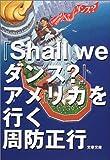 『Shall weダンス?』アメリカを行く (文春文庫)