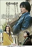 悲しき恋歌 第3巻[DVD]