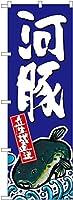 のぼり 河豚 SNB-1516 [並行輸入品]