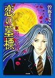 新呪いの招待状 (1) 恋の墓標 (ぶんか社コミックス)