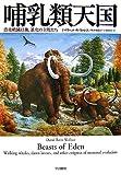 哺乳類天国―恐竜絶滅以後、進化の主役たち