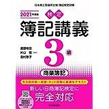 【検定簿記講義】3級商業簿記〔2021年度版〕