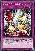 遊戯王 SD36-JP034 ガンスリンガー・エクスキューション (日本語版 ノーマル) STRUCTURE DECK リボルバー
