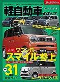 2021 - 2022 年 軽自動車のすべて (モーターファン別冊 統括シリーズ Vol.136)
