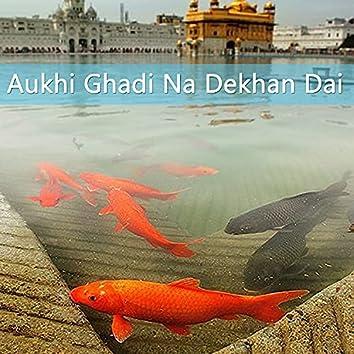 Aukhi Ghadi Na Dekhan Dayi (Shabad Gurbani Kirtan)