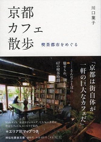京都カフェ散歩―喫茶都市をめぐる (祥伝社黄金文庫 か 17-1)
