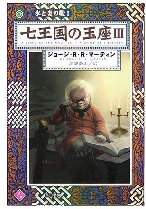 七王国の玉座〈3〉―氷と炎の歌〈1〉 (ハヤカワ文庫SF)