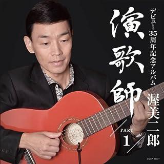 デビュー35周年記念アルバム 渥美二郎 「演歌師~Part1~」