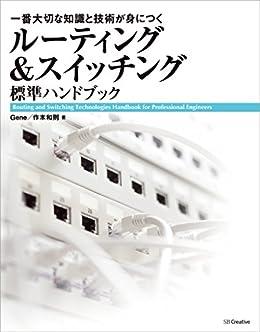 [Gene, 作本 和則]のルーティング&スイッチング標準ハンドブック 一番大切な知識と技術が身につく