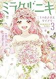ミラクルニキ~ニキのおきがえダイアリー~(3) (なかよしコミックス)